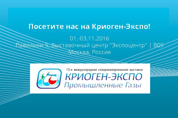 cryogen-expo-2016-moskau